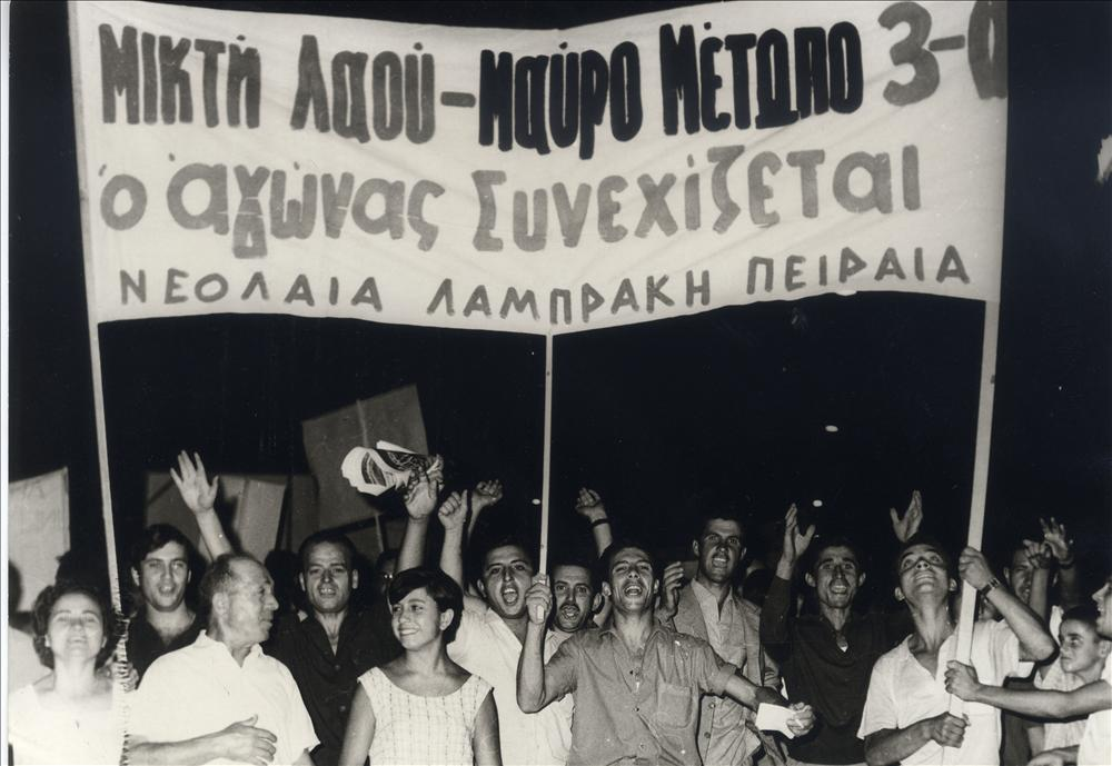 Political youth organisations (1940-1974)